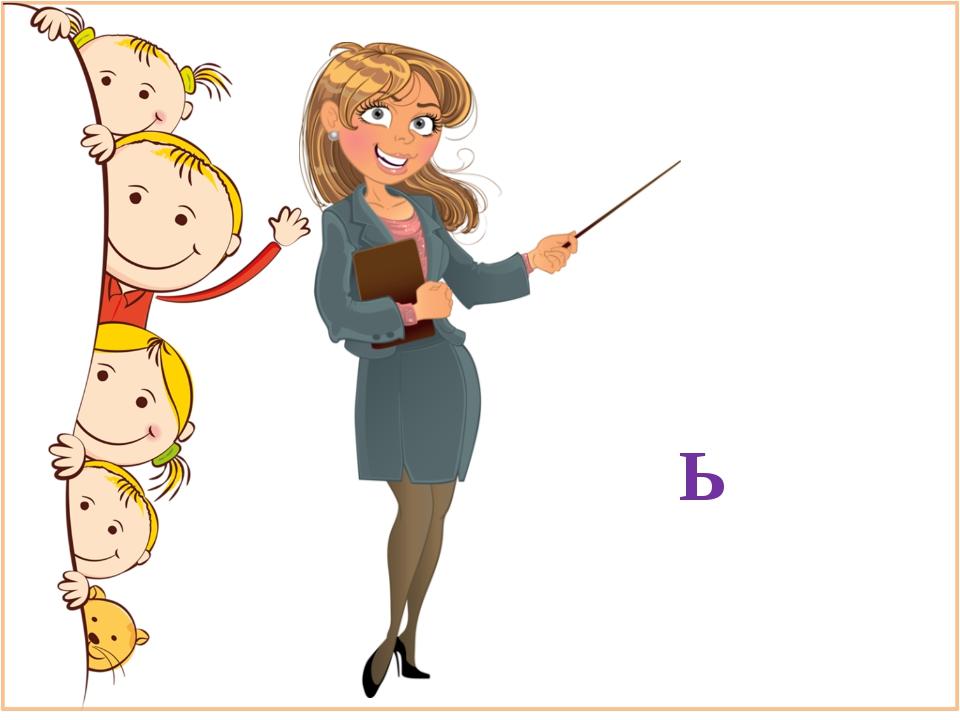 Прикольные картинки учитель ученик, рождением