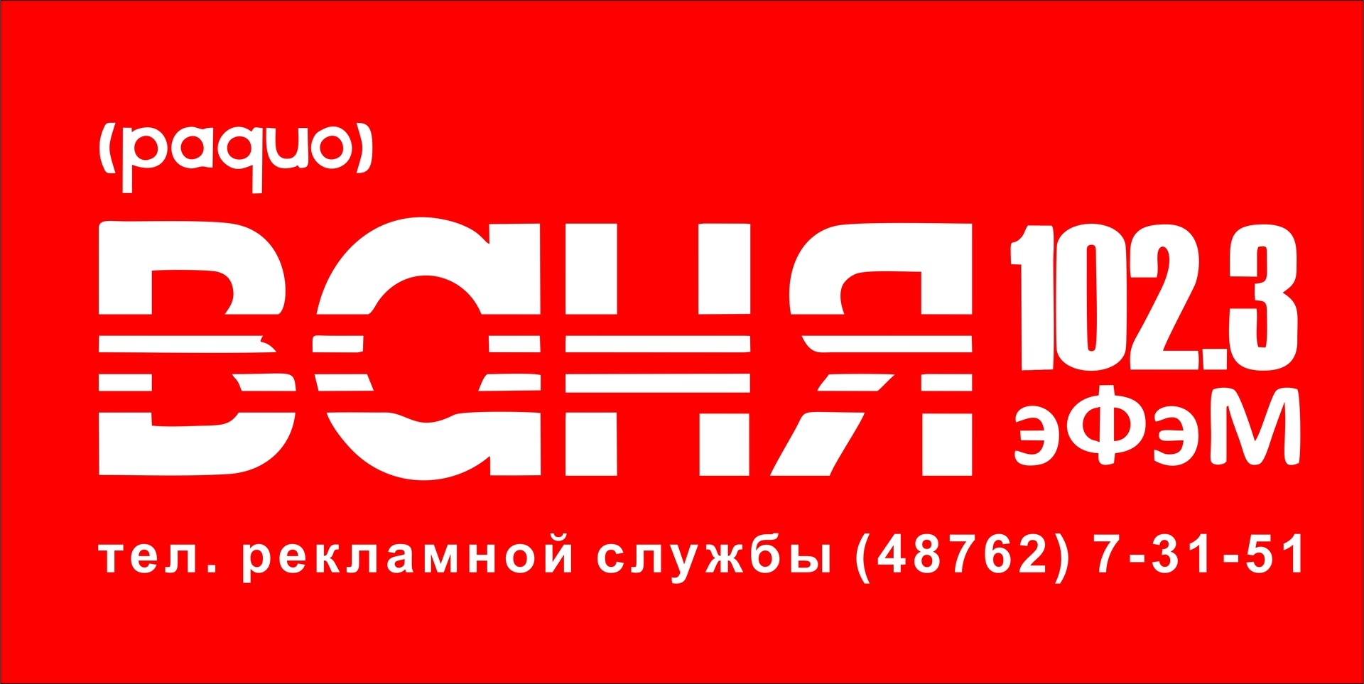 радио Ваня