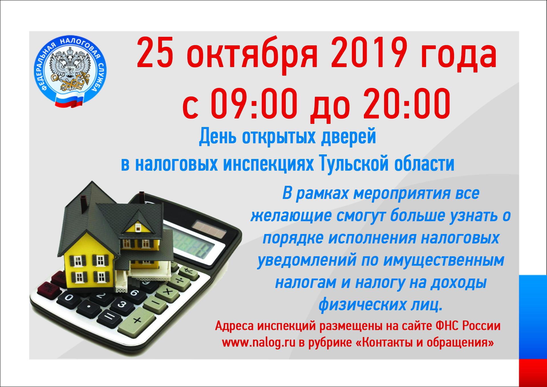 25 октября в Новомосковске пройдет День открытых дверей для налогоплательщиков