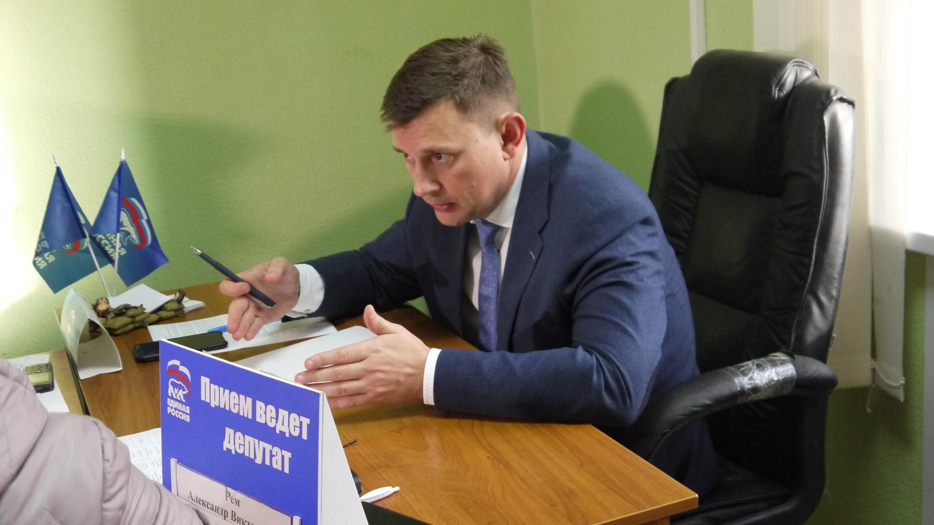 Александр Рем снова провел прием граждан
